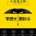 深圳雨傘廠 廣告雨傘太陽傘批發 2