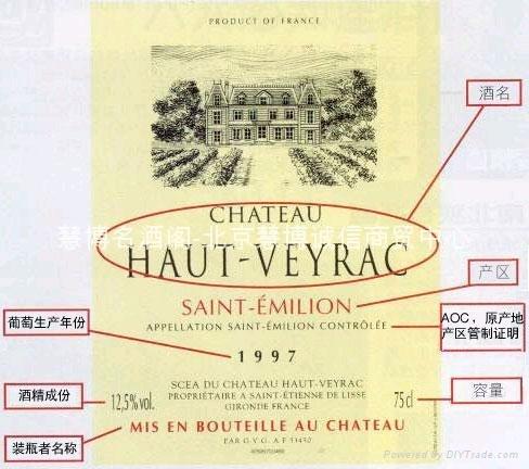 法国葡萄酒酒标详细介绍
