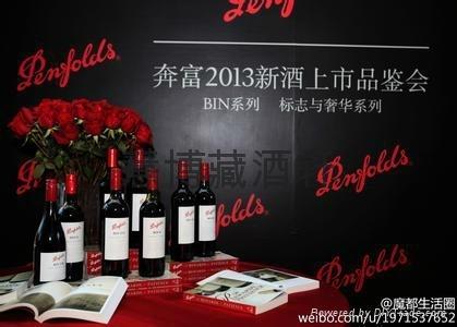 奔富酒园2013新酒上市品鉴会