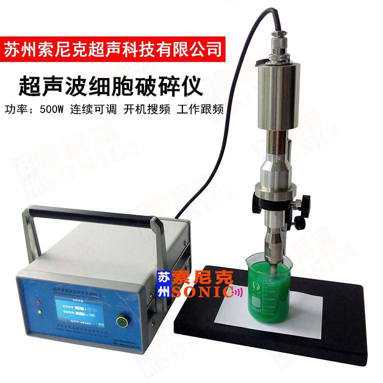 JY-Y20S实验室超声波乳化仪 4