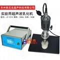 JY-Y20S实验室超声波乳化仪 5