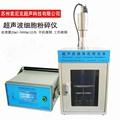 JY-Y20S实验室超声波乳化