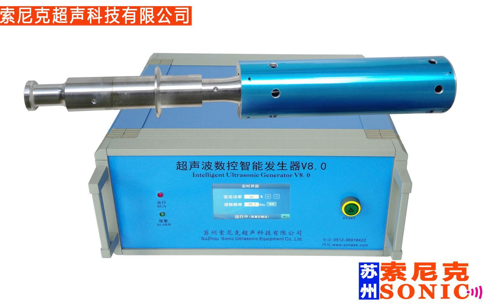 嘉音牌JY-Y202G超声波纳米材料分散机 1
