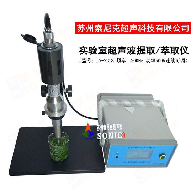 实验用超声波精油提取器 2