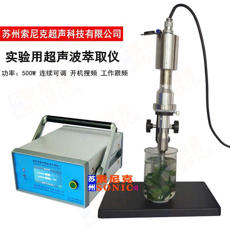 实验用超声波精油提取器 3