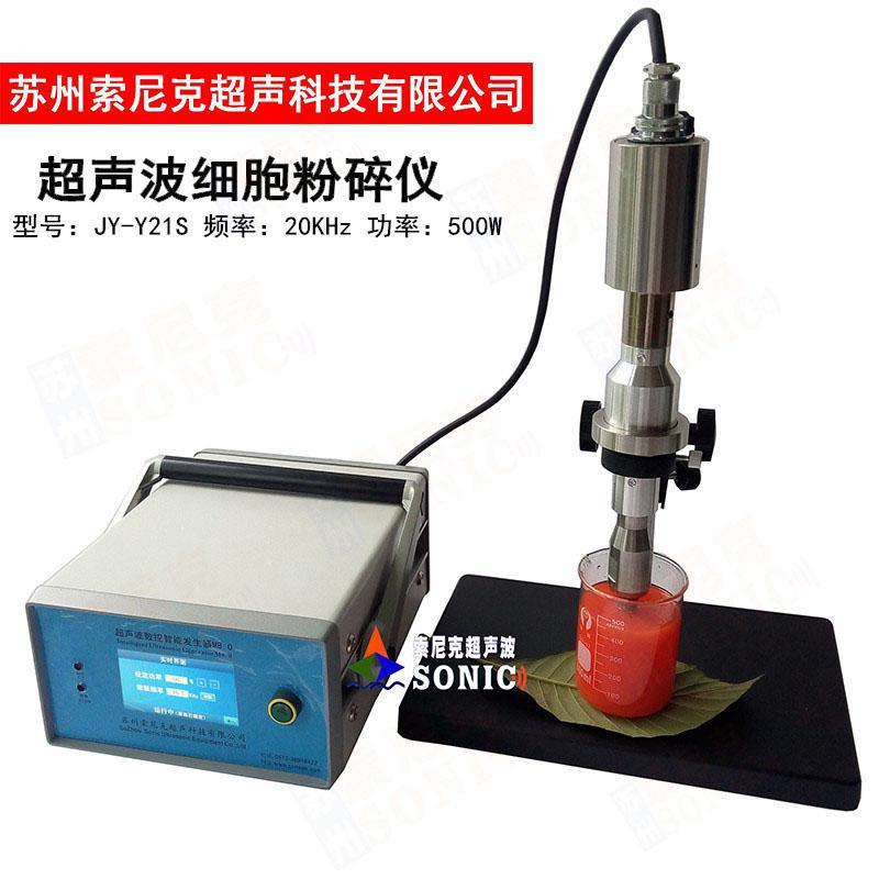 实验用超声波精油提取器 1