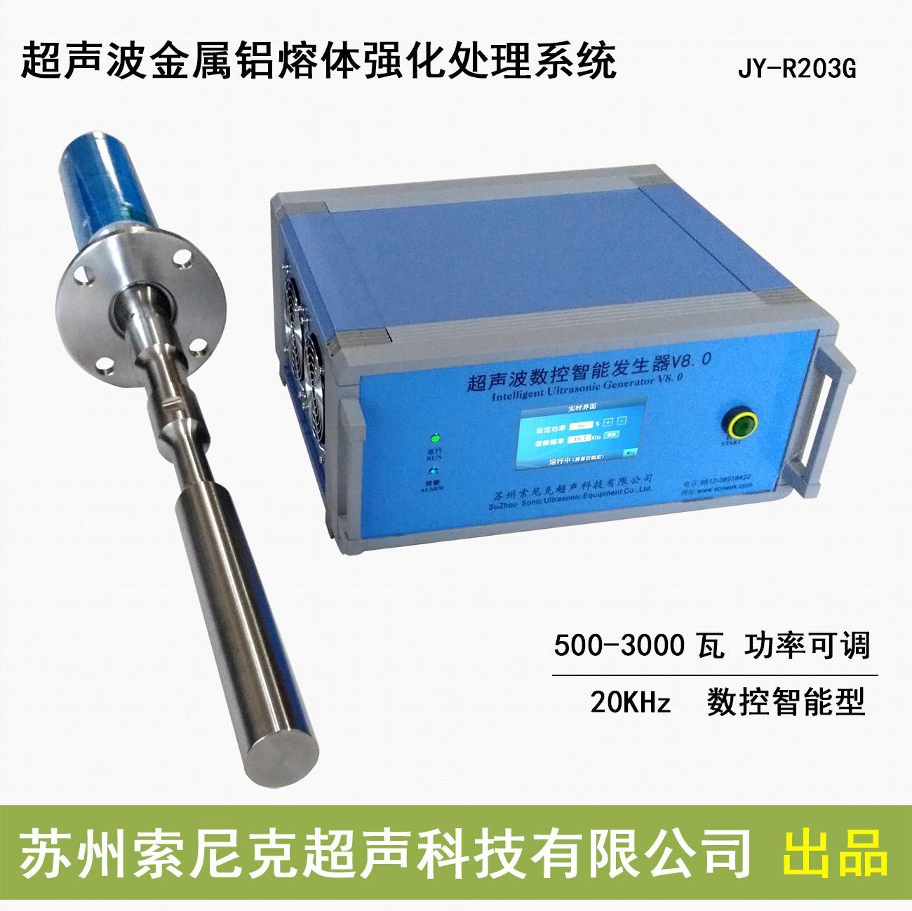 苏州超声波金属熔体处理系统生产厂家 2