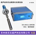 苏州超声波金属熔体处理系统生产厂家 4