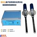 苏州超声波金属熔体处理系统生产厂家 5