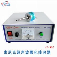 JY-W50实验室超声波浆料喷涂机