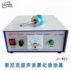 JY-W50實驗室超聲波漿料噴塗機