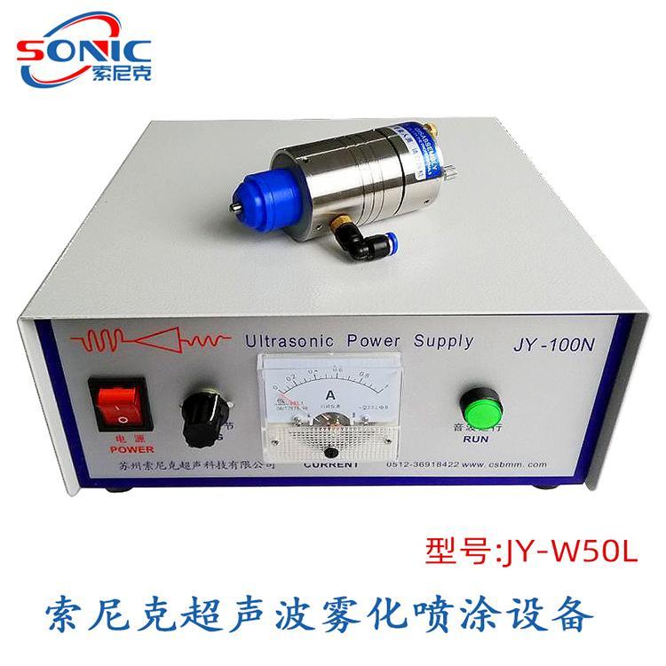 加气款JY-W50L超声波电池浆料喷涂机 2