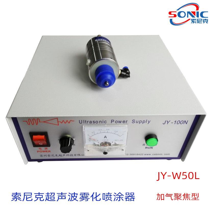 加气款JY-W50L超声波电池浆料喷涂机 1