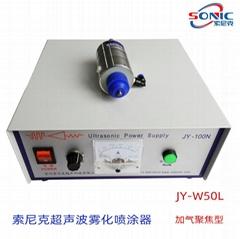 加氣款JY-W50L超聲波電池漿料噴塗機