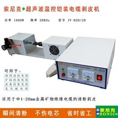 嘉音JY-B20超聲波溫控電纜剝線機