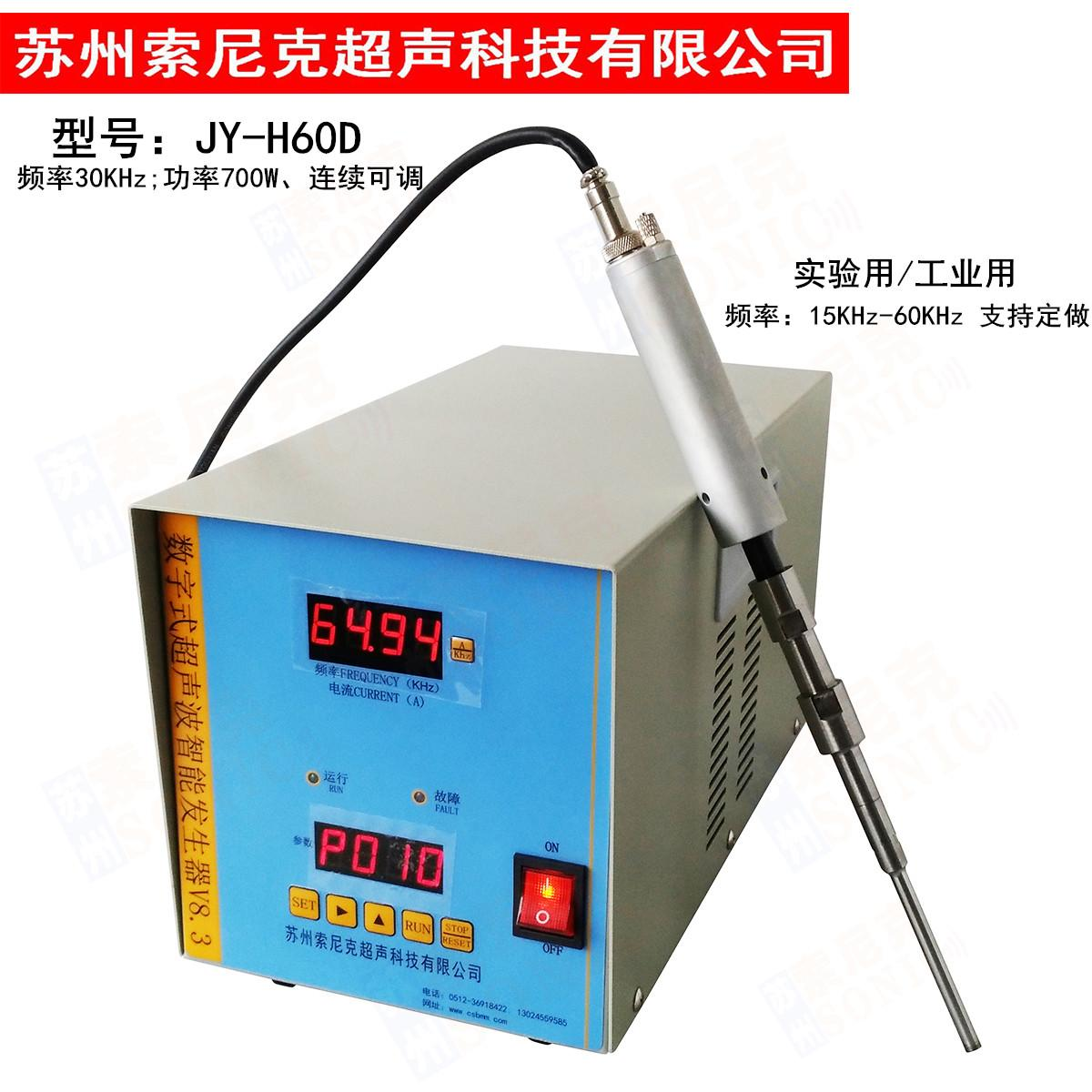 实验室JY-H60超声波钎焊设备 1