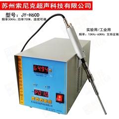 实验室JY-H60超声波钎焊设备