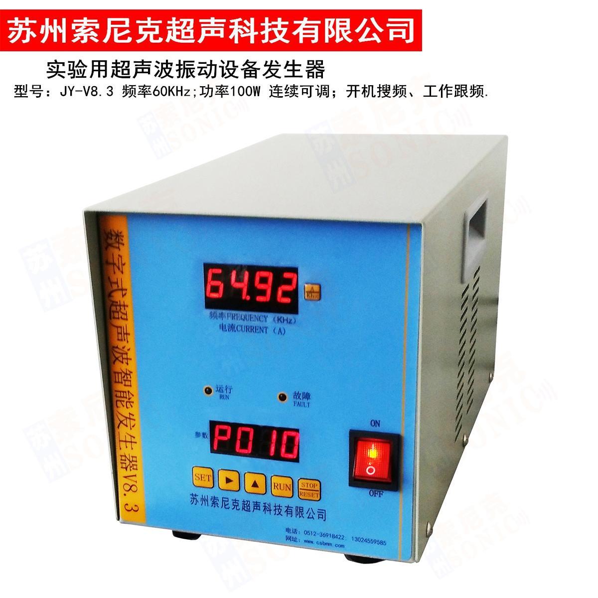 实验室JY-H60超声波钎焊设备 4