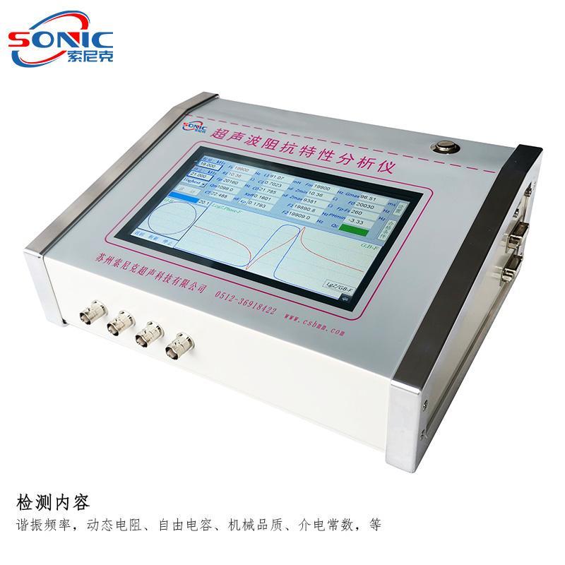 索尼克JY-J301超声波阻抗分析仪 3