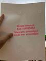 New Arizona AZ OVI hologram sheet laminate sheet AZ Teslin paper ID template
