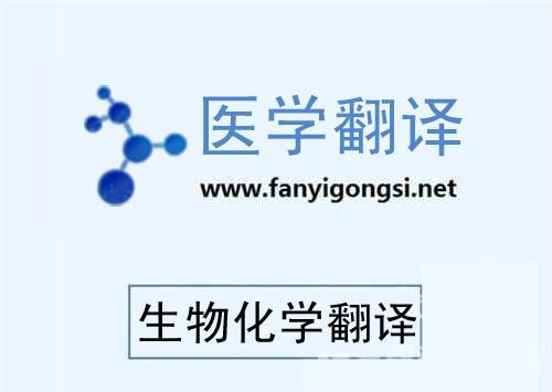 深圳沟通翻译专业生物化学资料翻译 2