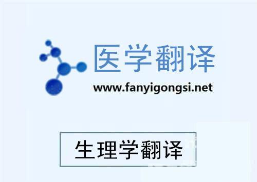 深圳沟通翻译专业生物化学资料翻译 4