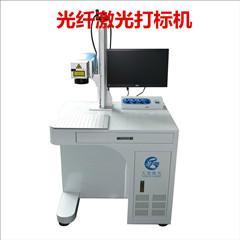 光纤激光打标机 3