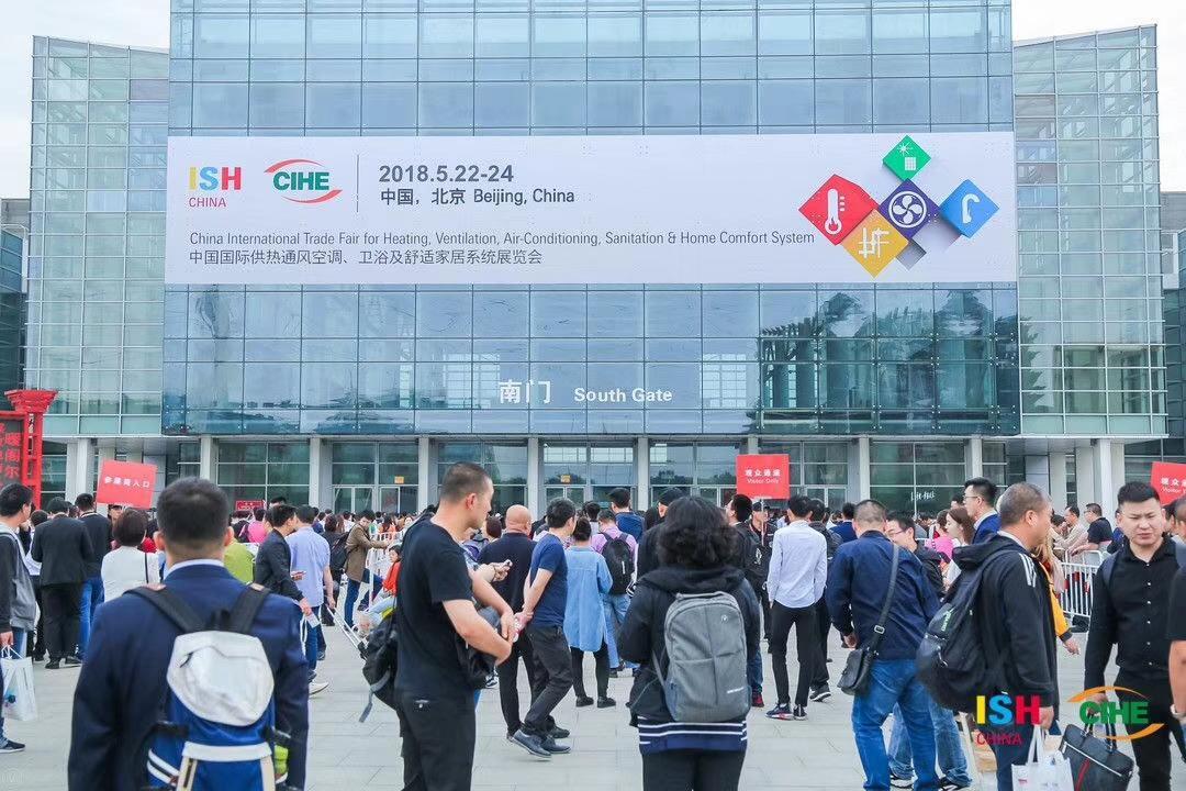 2019北京供热展览会(ISH中国供热展) 1