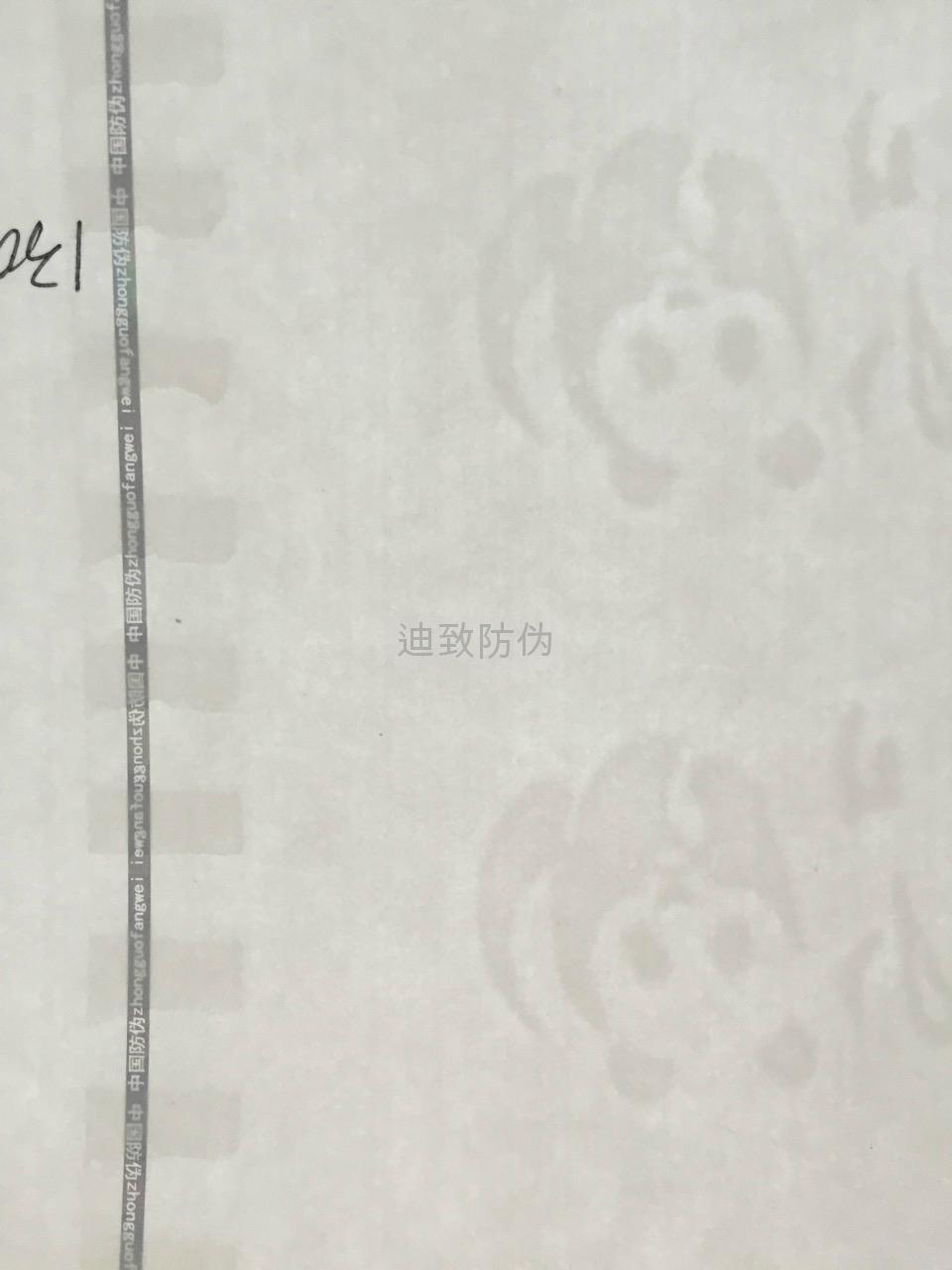 票据纸张 3