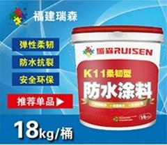 瑞森K11柔韌型防水塗料