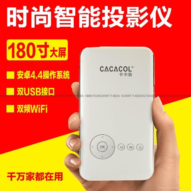 卡卡洛 迷你家用投影儀 辦公便攜智能微型投影機 1