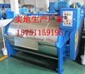 滚筒式工业洗衣机