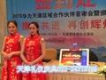 天津年会服务会场场地布置年会策划方案礼仪开场水晶芭蕾演出 4