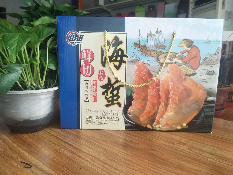 海鮮手提繩禮盒印刷訂製加工設計批發 1