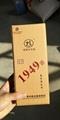 1949白酒套装印刷订制加工 1
