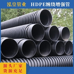 HDPE纏繞增強管