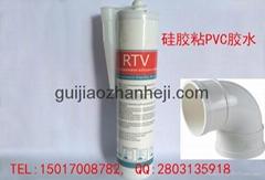 粘PVC塑料膠水