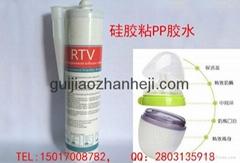 硅膠粘塑料膠水