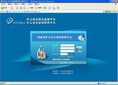 迅天安全生产综合信息平台