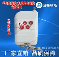 安防报警器遥控器
