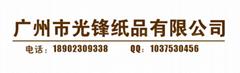 廣州市光鋒紙品包裝有限公司
