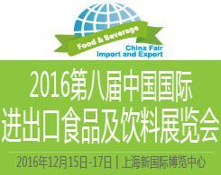 中国国际进出口食品及饮料展览会 1