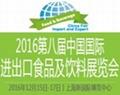 中國國際進出口食品及飲料展覽會 1