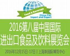 中国国际进出口食品及饮料展览会