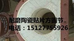 材質陶瓷復合耐磨管件