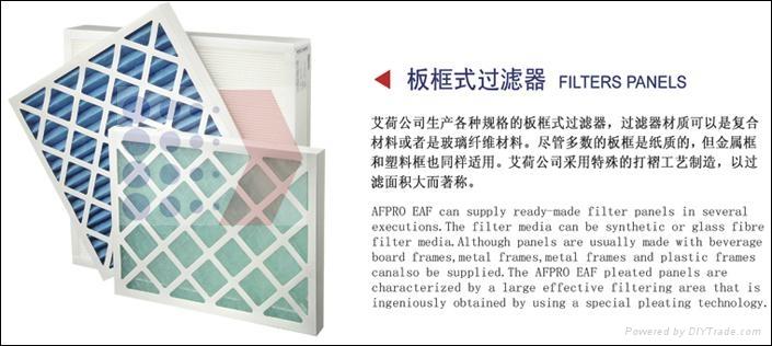 鋁合金框架板式過濾器 4