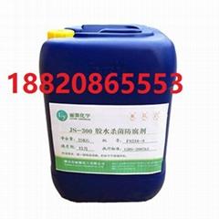 白乳胶防腐剂防霉剂