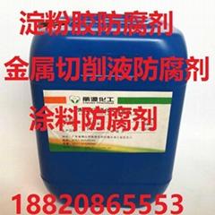 切削液杀菌防腐剂