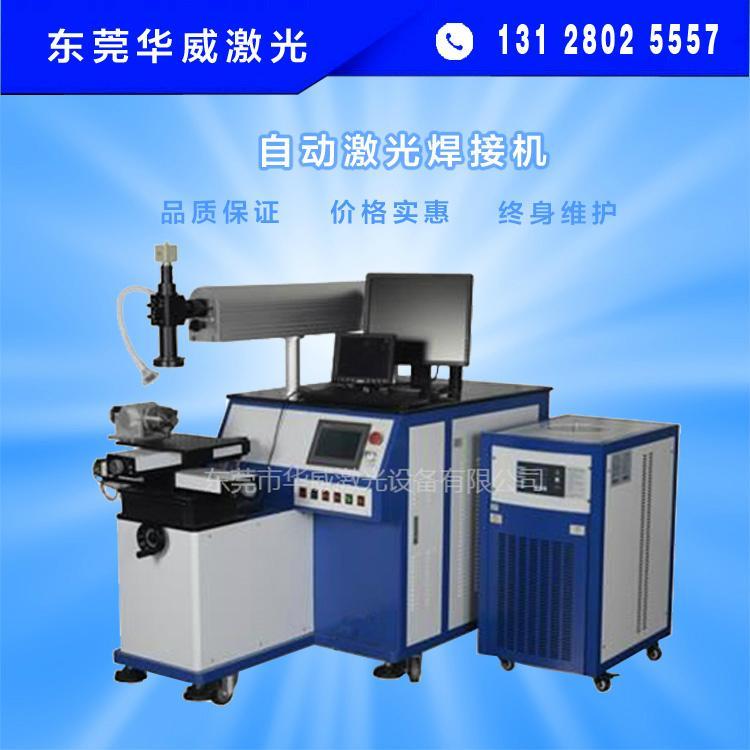 華威激光HWL-AW400激光焊接機 優質激光焊接生產廠商 1
