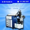 華威激光HWL-AW400激光焊接機 優質激光焊接生產廠商 2